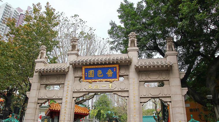 Sik-Sik-Yuen-Temple-1